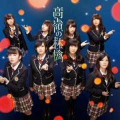 高嶺の林檎 (Takane no Ringo) - NMB48