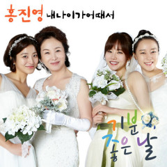Glorious Days OST Part.1 - Hong Jin Young
