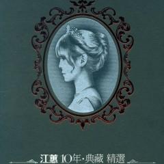 10年.典藏精选/ 2000-2010 Best Collection (CD3)