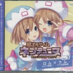 Choujigen Game Neptune Duet Sisters Song Vol.3