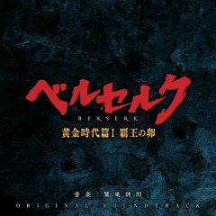 Berserk Ougon Jidai Hen I Hao no Tamago Original Soundtrack