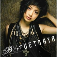 Best Of Uetoaya: Single Collection