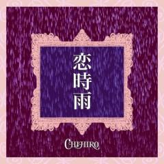 恋時雨 (Koi Shigure) - CHIHIRO