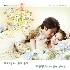 Princess Aurora OST Part.1 - Beige