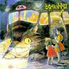 My Neighbor Totoro - Joe Hisaishi