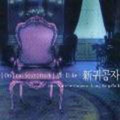 Chàng Hoàng Tử Gặp May / Mr Duke OST