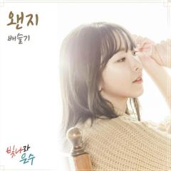 The Shining Eun Soo OST Part.13