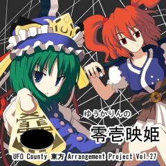 Yuukarin no Rei Ichi Eiki - UFO County