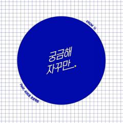 Gung-geumhae Jakkuman (궁금해 자꾸만) - From.U