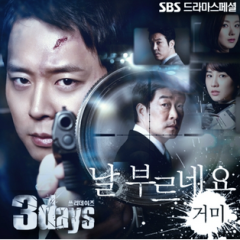 Three Days OST Part.4