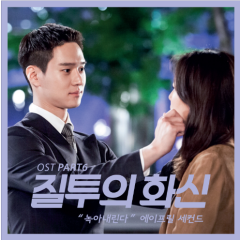 Jealousy Incarnate OST Part.6 - April 2nd
