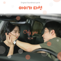 Five Children OST Part.4 - KCM
