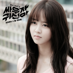 Let's Fight Ghost OST Part.4