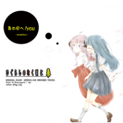 Higurashi no Naku Koro ni Hou Original Sound Version & Arranged Tracks