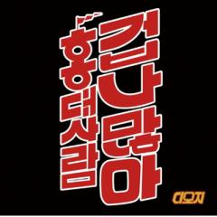 Hongdae Saram Geomna Manha (홍대 사람 겁나 많아)