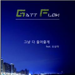 Just Example - Gatt Flow