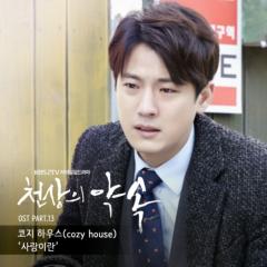 Heaven's Promise OST Part.13 - Cozy House
