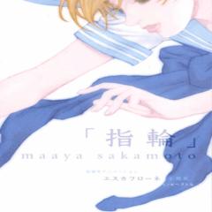 指輪 (Yubiwa) /Ring - Maaya Sakamoto