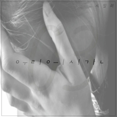 03. (Single) - Similar