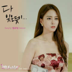 Birth Of A Beauty OST Part.7