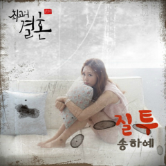 Greatest Marriage OST Part.1
