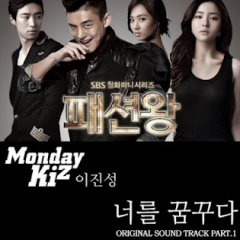 Fashion King OST Part.1