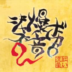 ボカロ爆音ジャズ2 (Vocalo Bakuon Jazz 2)