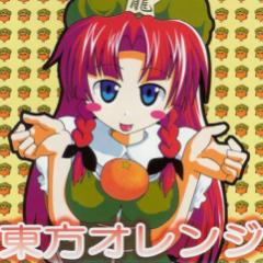東方オレンジ (Touhou Orange)