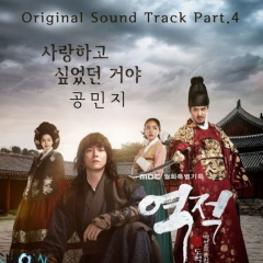 Rebel Thief Who Stole the People OST Part.4