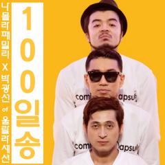 100일 송