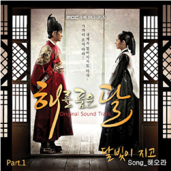 The Moon Embracing The Sun OST Part 1