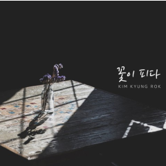 Blossom (Mini Album)
