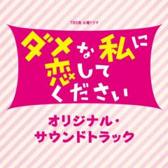 Dame na Watashi ni Koi Shite Kudasai Original Soundtrack