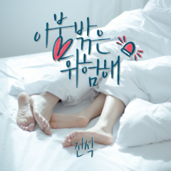 Bed Out So Bad - Jin Sik