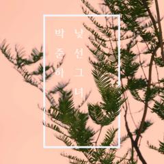 Stranger - Park Joon Ha