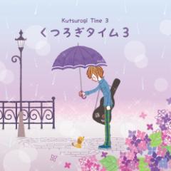 くつろぎタイム3 (Kutsurogi Time 3)