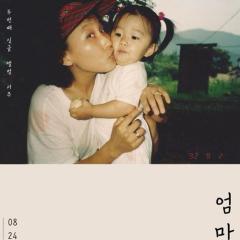 Mom (Single)