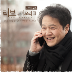Love In Memory 2 OST - Kim Jong Kook