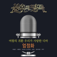 Immortal Song (Singing The Legend – Uhm Jung Hwa Special) (Single)