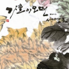 Autumn Comes - Suh Young Eun