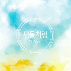 Start Again OST Part.8
