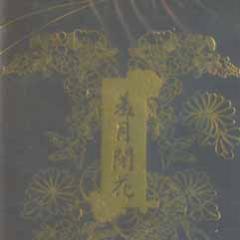 Shuugetsuheika
