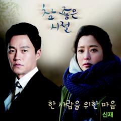 Wonderful Days OST Part.1 - Shin Jae