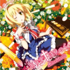 ありす†ほりっく (Alice†Holic) - Alice Music