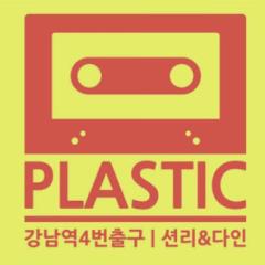 Gangnamyeok 4Beon Chulgu (강남역 4번 출구) - Plastic