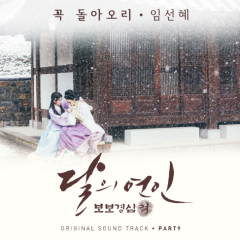 Moon Lovers: Scarlet Heart Ryo OST Part.9