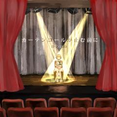 Curtain Call ga Yamu Mae ni