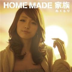 Nukumori - Home Made Kazoku