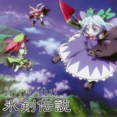 TOHO FANTASY -ADVENT CIRNO- GAIDEN ~ Kooriken Densetsu - mistbell