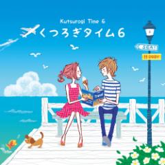 くつろぎタイム6 (Kutsurogi Time 6)